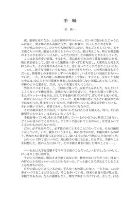 星新一.手紙.pdf