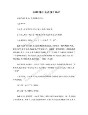 2018董事长年会讲话稿董事长致辞.doc