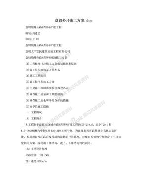 盘锦外环施工方案.doc.doc