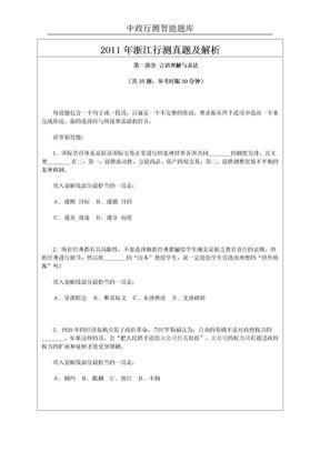 2011年浙江行测真题及解析.doc
