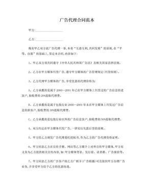 解析广告代理合同范本.doc