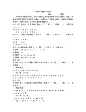一年级汉语拼音拼读练习.doc