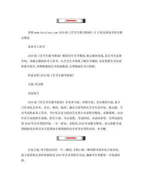 2019版《艺考生报考指南》11月底出版 统考校考报志愿必备参考工具书.doc