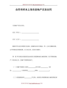 房地产买卖合同(合同书样本).doc