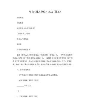深圳市《劳动合同》.doc