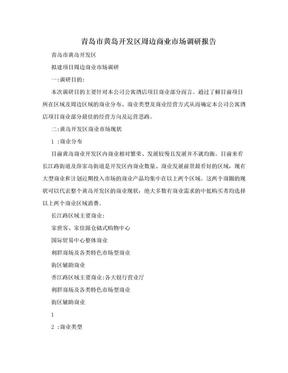 青岛市黄岛开发区周边商业市场调研报告.doc