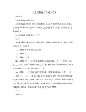 土方工程施工合同书范本.doc