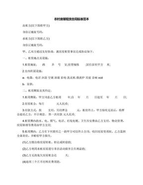 农村房屋租赁合同标准范本.docx
