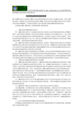 浅谈潮汕美食旅游的发展.doc