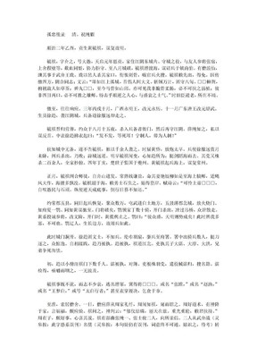 052《孤忠後录》清·祝纯嘏.doc