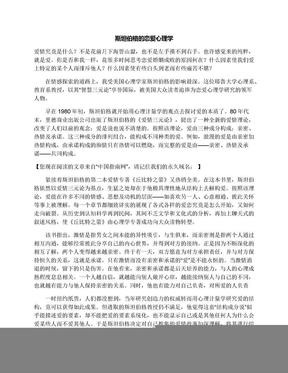 斯坦伯格的恋爱心理学.docx