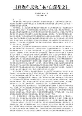释迦牟尼佛广传释迦牟尼佛广传.doc