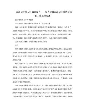自动铺丝机AFP调研报告——复合材料自动铺丝机的结构和工作原理综述.doc
