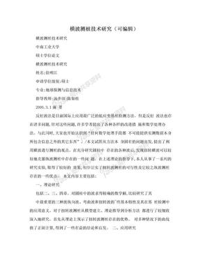 横波测桩技术研究(可编辑).doc
