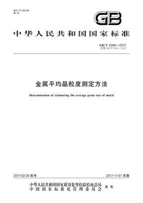 GB∕T 6394-2017 金属平均晶粒度测定方法.pdf