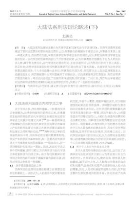 赵秉志 - 大陆法系刑法理论略述_下_.pdf