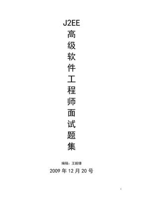 J2EE高级软件工程师面试题集.doc
