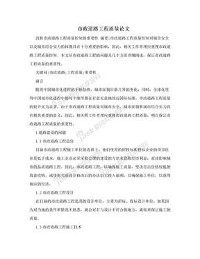 市政道路工程质量论文.doc