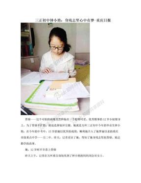 三正初中钟小艳:身残志坚心中有梦-重庆日报.doc