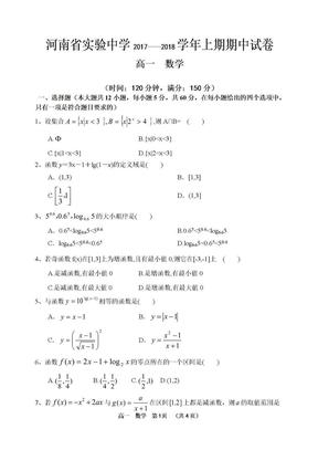 河南省实验中学2017——2018学年上期期中考试高一数学试卷及答案.docx