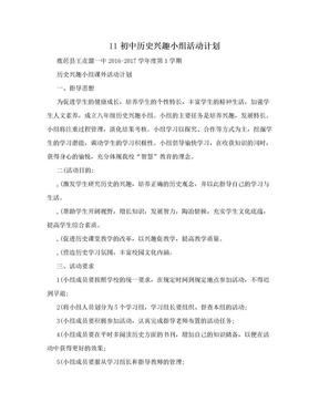 11初中历史兴趣小组活动计划.doc