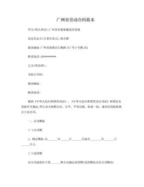 广州市劳动合同范本.doc