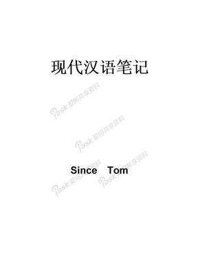 现代汉语(黄伯荣、廖序东版)笔记讲义加强版.doc