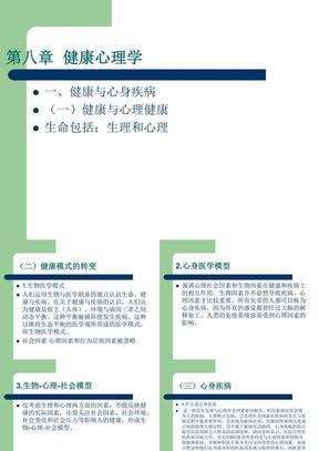 第八章 健康心理学.ppt