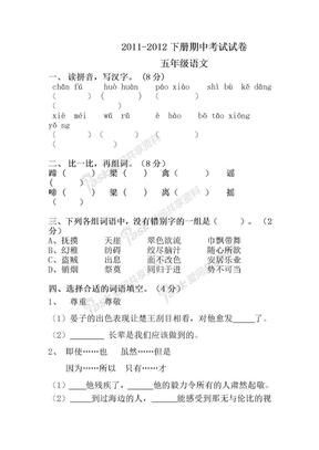 五年级考试试题(语文).doc