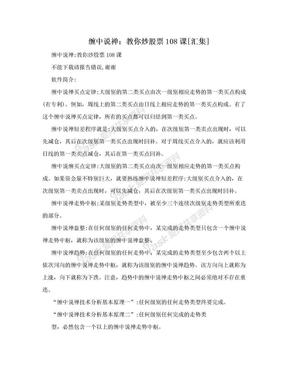 缠中说禅:教你炒股票108课[汇集].doc