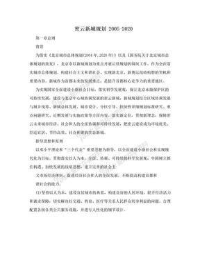 密云新城规划 2005-2020.doc