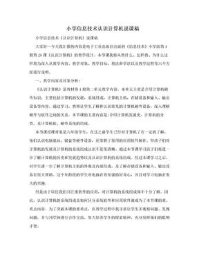 小学信息技术认识计算机说课稿.doc