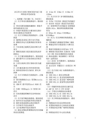 全国计算机等级考试三级网络技术真题(2002-2012年9).doc