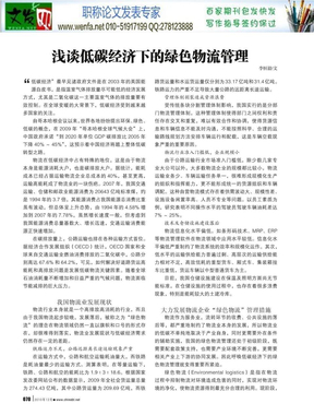 绿色物流管理论文仓储管理论文.pdf