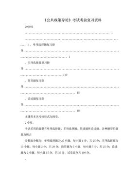 《公共政策导论》考试考前复习资料.doc