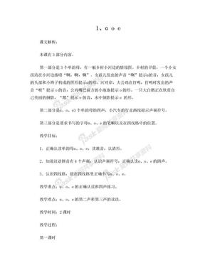部编本aoe教学设计.doc