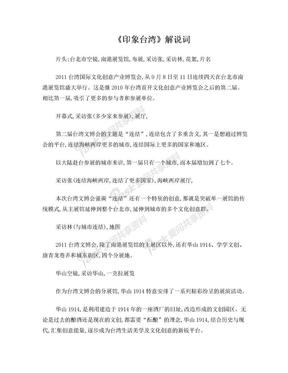 《印象台湾》解说词.doc