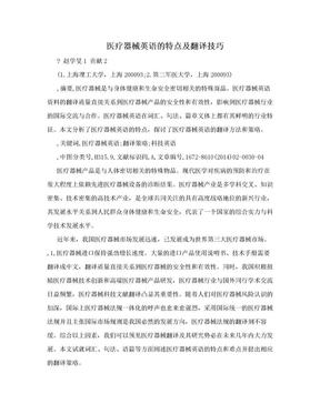医疗器械英语的特点及翻译技巧.doc