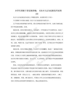 小学生国旗下讲话演讲稿:《从小立志为民族复兴而努力》.doc