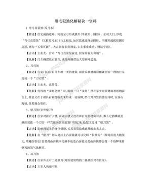 阳宅犯煞化解秘诀一资料.doc