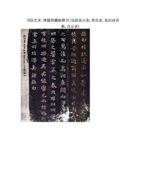 书法艺术-钟繇珍藏版楷书(包括还示表,荐直表,墓田丙舍帖,宣示表).doc