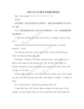 2007星火30篇文章贯通考研词汇.doc