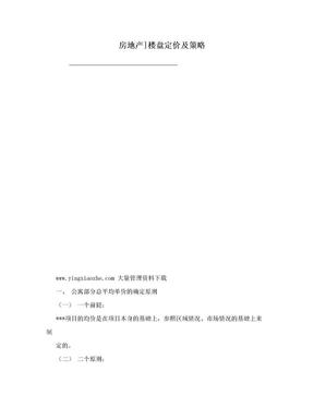 房地产]楼盘定价及策略.doc