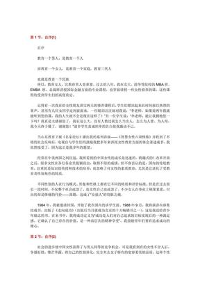 女性修养必读.pdf