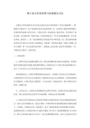 硕士论文查重原理与快速通过方法.doc