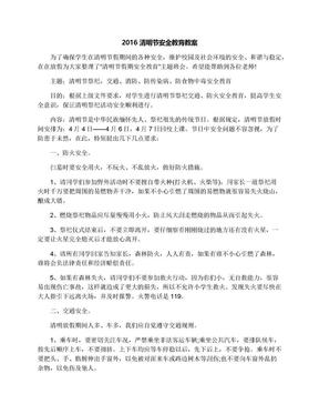 2016清明节安全教育教案.docx