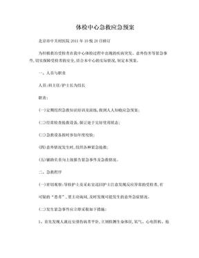 体检中心急救应急预案.doc