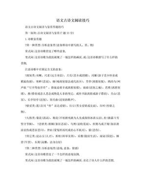 语文古诗文阅读技巧.doc