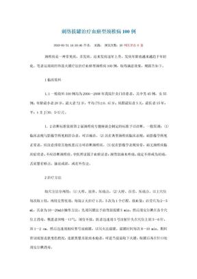 刺络拔罐治疗血瘀型颈椎病100例.doc