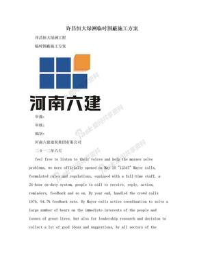许昌恒大绿洲临时围蔽施工方案.doc